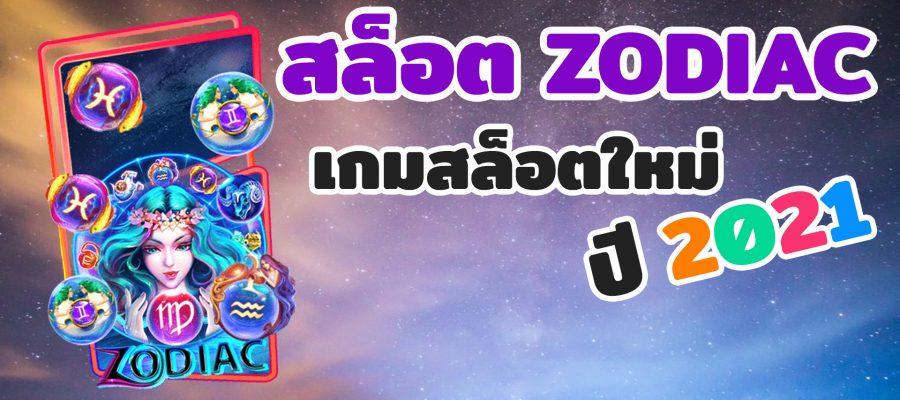 """""""เกมสล็อต Zodiac"""" เป็นเกมสล็อตที่น่าเล่น และมีเรื่องราวที่ซ่อนไว้มากมายน่าค้นหา"""