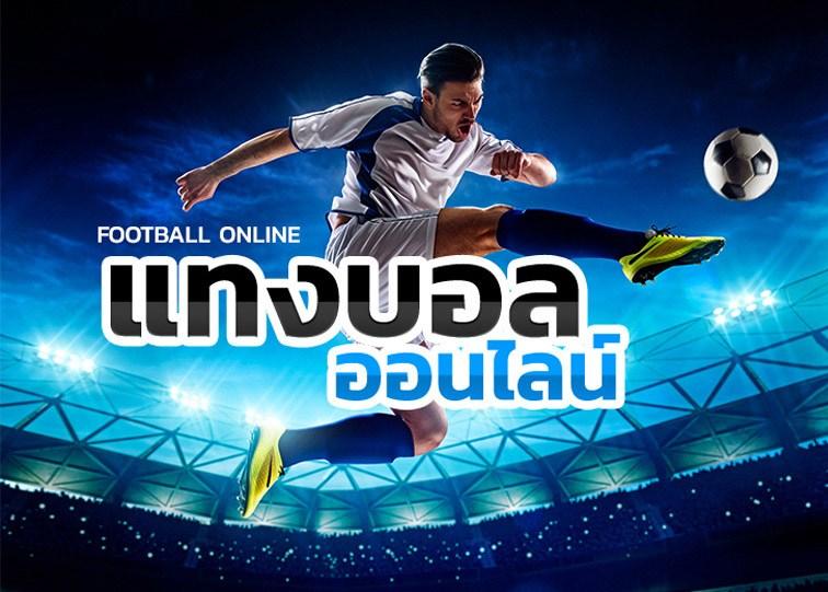 """""""พนันฟุตบอลออนไลน์"""" สำหรับมือใหม่ที่สนใจในการเล่นพนันฟุตบอลต้องอ่าน"""