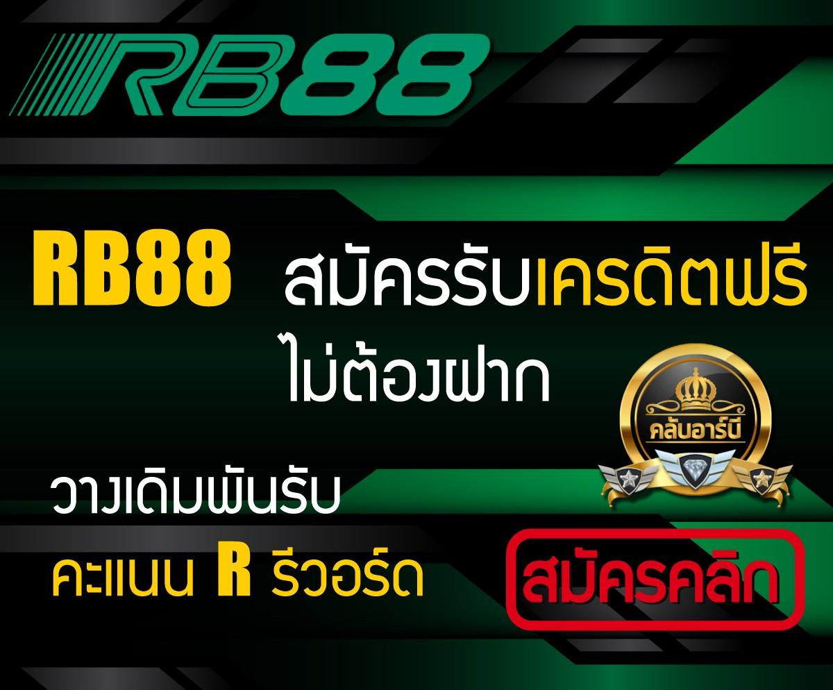 โปรโมชั่นสุดคุ้มที่ RB88