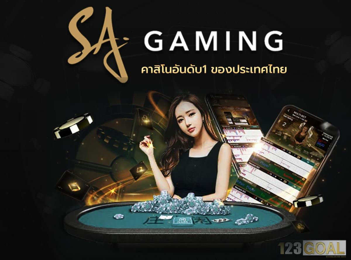 SA Gaming ที่สุดเรื่องการพนัน